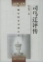 司马迁评传(精)/中国思想家评传丛书