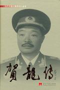 贺龙传(平)