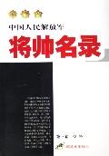 中国人民解放军将帅名录(第3卷少将)