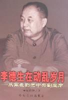 李德生在動亂歲月-從軍長到黨中央副主席