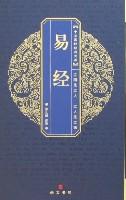 中华国粹经典文库-易经