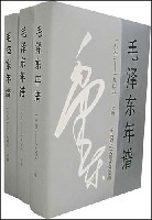 毛澤東年譜(1893-1949上中下)