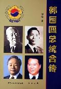 韓國四總統合傳