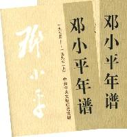 鄧小平年譜(附光盤1975-1997上下)