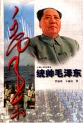 统帅毛泽东