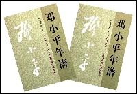 鄧小平年譜(附光盤1975-1997上下)(精)