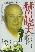 赫魯曉夫(附光盤上下圖文本)/二十世紀風雲人物叢書