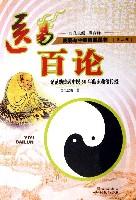 医易百论--记范勋贵老中医50年临床秘笺传授/周易与中医智慧丛书