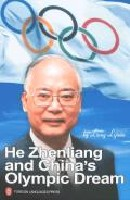 (何振梁與中國奧林匹克夢)He Zhenliang and China's Olympic