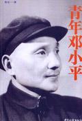 青年鄧小平