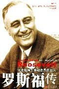 罗斯福传(坐在轮椅上转动世界的巨人)