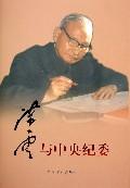 陈云与中央纪委(精)