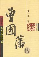 曾国藩传(插图本)/名人名传丛书