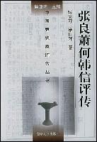 张良萧何韩信评传