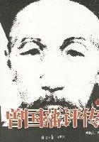 曾国藩评传(全两册)