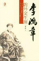 李鸿章的外交生涯