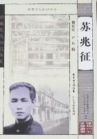 嶺南文化知識書系-蘇兆征