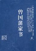 曾国藩家书/中国家庭基本藏书