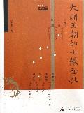 大明王朝的七张面孔/讲古堂