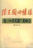 陳丕顯回憶錄(在一月風暴的中心)