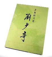 共和國主席劉少奇(畫冊)