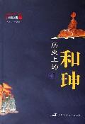 历史上的和珅/百家讲坛系列