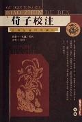 荀子校注(古典名著标準讀本)