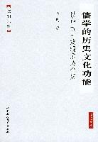 儒学的历史文化功能(以中古士族现象为个案)/原道文丛