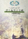 薪火相传承文明--中国儒学的流变/大学生文化素质教育丛书