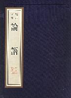 论语(铜活字本)(精)
