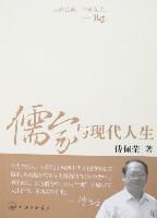 儒家與現代人生