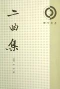 二曲集/理學叢書