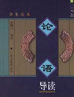 論語導讀(學生讀本)/三味書屋