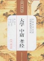 中国古典名著全译典藏图文本-大学 中庸 孝经