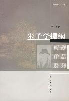 朱子學提綱/錢穆作品系列