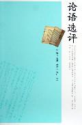 論語選評(中國文史經典講堂)