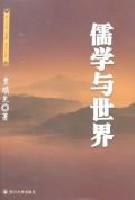 儒學與世界