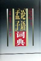 论语孟子词典(精)/先秦要籍词典丛书