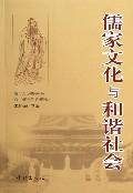 儒家文化與和諧社會
