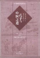 孔子与中国之道/当代海外汉学名著译丛