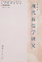 现代新儒学研究