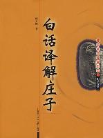 白話譯解莊子(葉玉麟)封面圖片