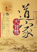 道家大智慧/中國經典文化書系