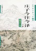 莊子今注今譯(上下)(最新修訂版)(陳鼓應)封面圖片