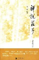 禅说庄子(一)