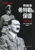 我曾是希特勒的保镖