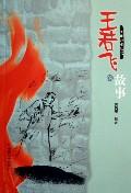王若飛的故事/英雄故事叢書
