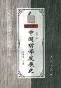 中國哲學發展史:秦漢