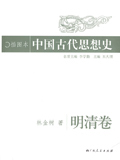 中国古代思想史-明清卷