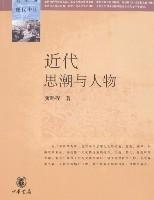 名家讲现代中国-近代思潮与人物